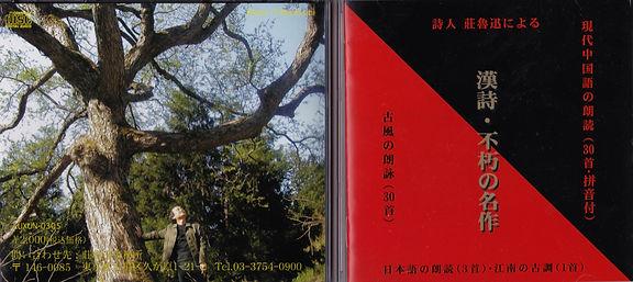 朗詠CD 《漢詩・不朽の名作》