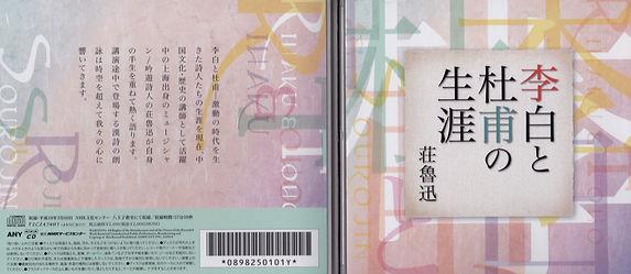 朗詠CD 《李白と杜甫の生涯》