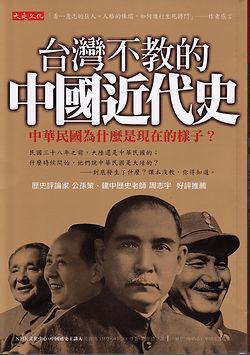 《台湾では教えられていない中国近代史》(台湾大是文化出版社)