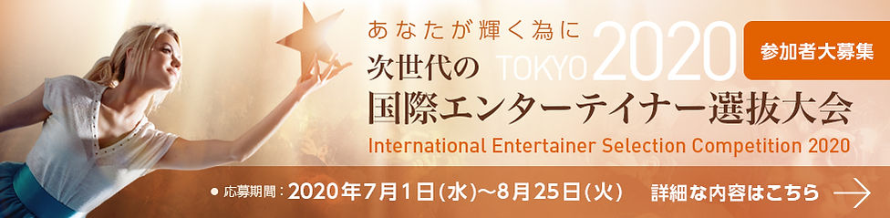 2020_international-entertainer-selection