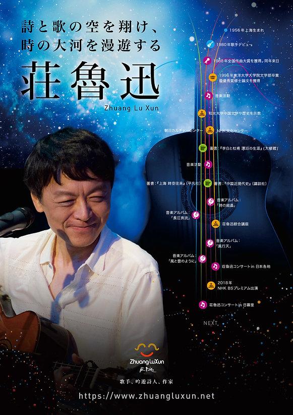 歌手、吟遊詩人、作家 荘魯迅