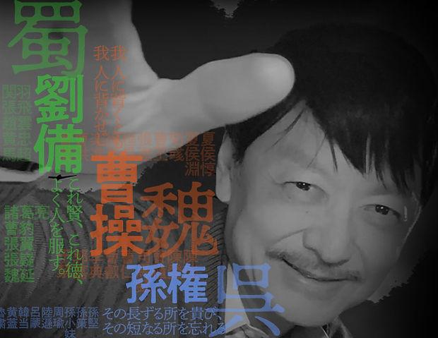 top_sankokusi_banner_img.jpg