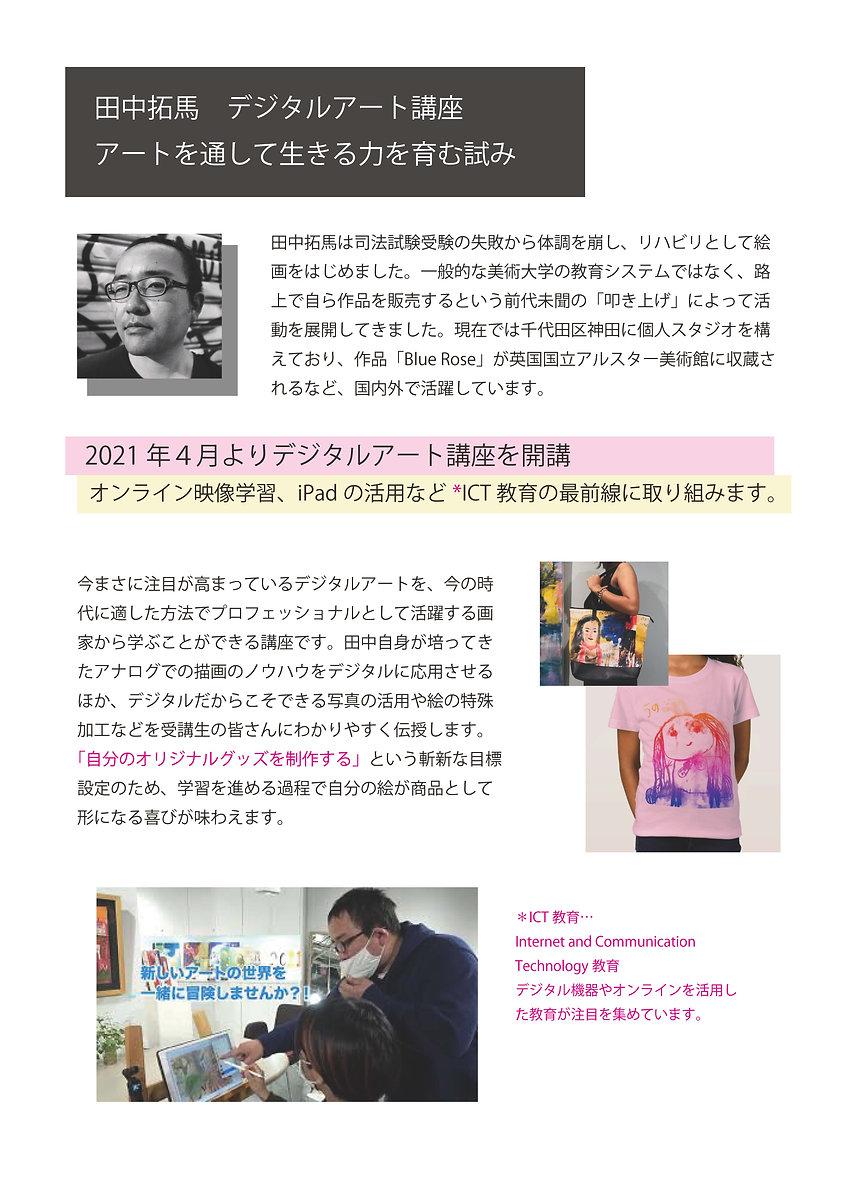 田中拓馬 アートを通して生きる力を育む試み_ページ_1.jpg