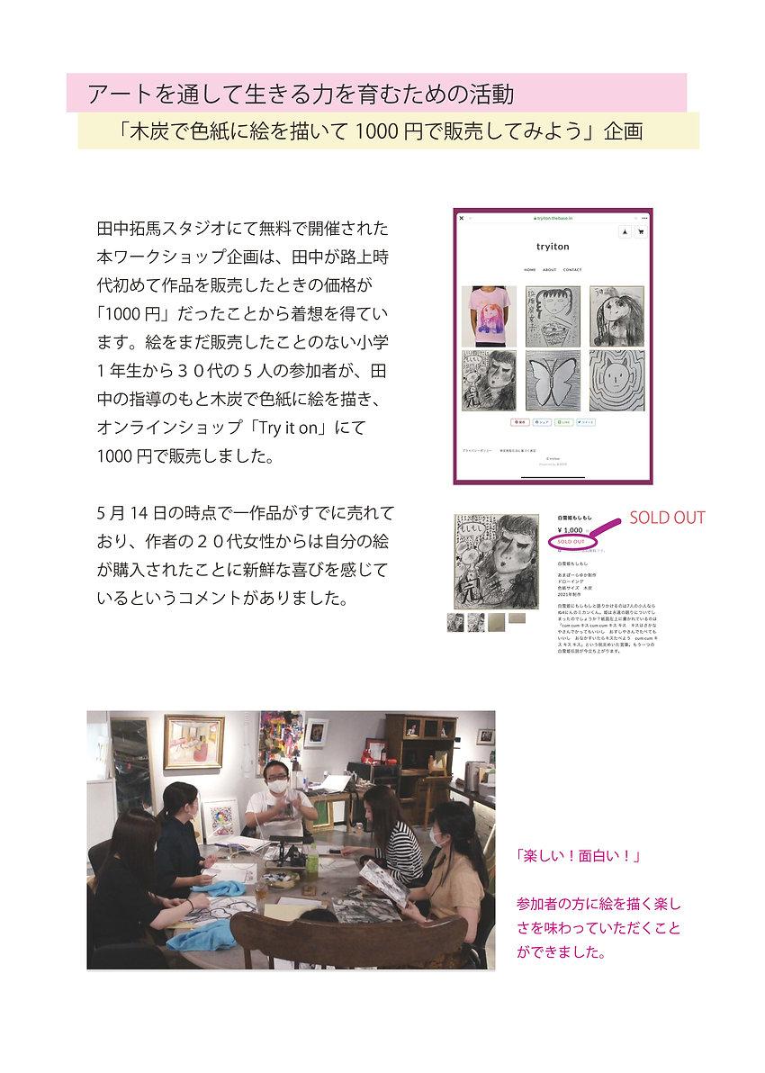 田中拓馬 アートを通して生きる力を育む試み_ページ_3.jpg