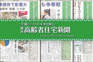 週刊高齢住宅新聞にて取材をしていただきました!