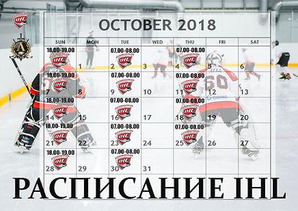 IHL октябрь.jpg