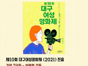 제10회 대구여성영화제(2021) 선정!!
