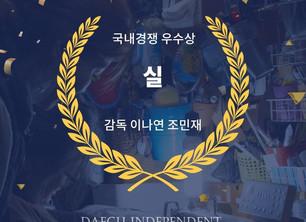 제21회 대구단편영화제 수상!!