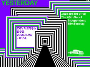 제46회 서울독립영화제 개최!!