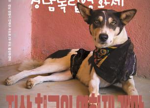 제13회 경남독립영화제 초청!!