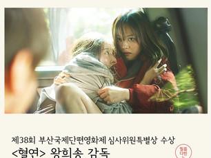 제38회 부산국제단편영화제 <혈연> 심사위원특별상 수상!!