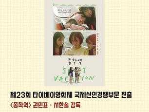 제23회 타이베이 영화제(09.23~10.09, 대만) 국제신인경쟁부문 진출!!