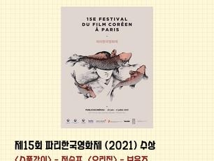 제15회 파리한국영화제(2021) 수상!!