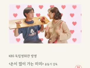 KBS 독립영화관 방영!!