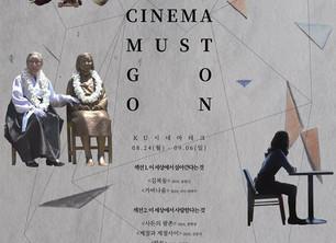 KU시네마테크 기획전 <CINEMA MUST GO ON> 초청!!