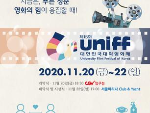 제15회 대한민국 대학영화제 초청!!