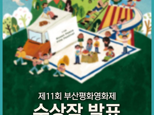 제11회 부산평화영화제 수상!!