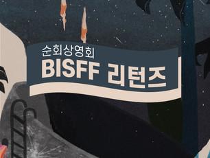 제37회 부산국제단편영화제 순회상영회 상영!!