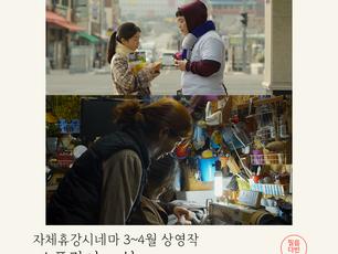 자체휴강시네마 3~4월 상영!!