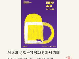제3회 평창국제평화영화제 개최!!