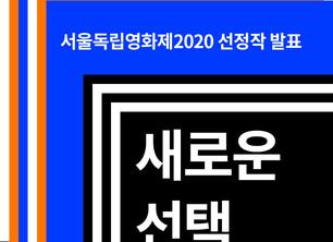 제46회 서울독립영화제 새로운선택 부문 진출!!
