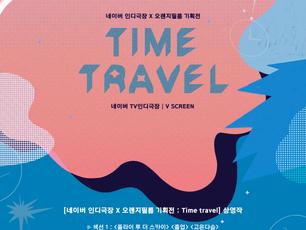 네이버 인디극장 X 오렌지필름 기획전 : Time travel 상영!!