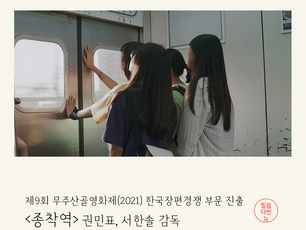제9회 무주산골영화제(2021) 진출!!