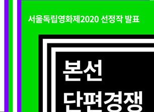 제46회 서울독립영화제 본선 단편경쟁 부문 진출!!