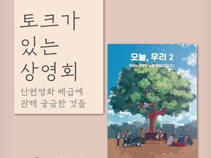 광주독립영화관 상영!!