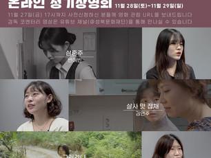 아리랑인디웨이브 정기상영회 <언니네 영화관> 상영!!