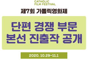 제7회 가톨릭영화제 단편경쟁부문 진출!!