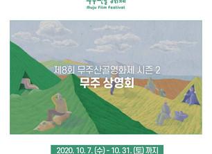 제8회 무주산골영화제 초청!!