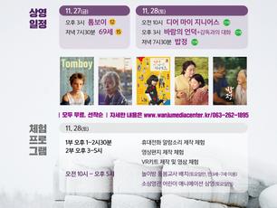 제2회 완주농한기영화제 개최!!