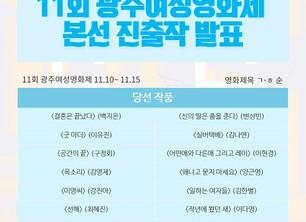 제11회 광주여성영화제 단편경선부문 진출!!