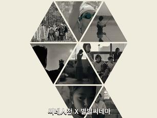씨네인천 x 별별씨네마 <인천영화열전> 초청!!