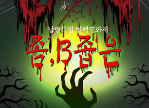 인디플러스 포항 여름 특별 기획전 <좀,B좁은> 초청!!
