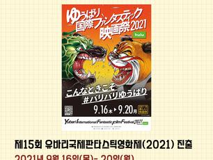 제31회 유바리 국제판타스틱영화제(2021.9.16-20, 일본) 국제단편경쟁부문 진출!!