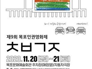 제9회 목포인권영화제 초청!!