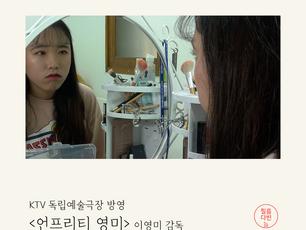 KTV 독립예술극장 방영!!