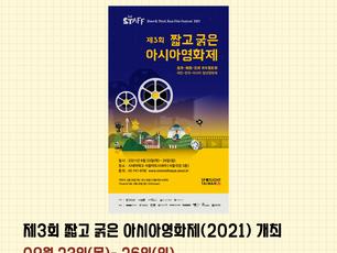 제3회 짧고 굵은 아시아영화제(2021) 개최!!
