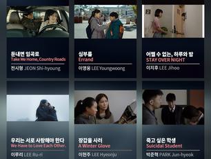 제26회 부산국제영화제(2021) 한국단편경쟁부문 진출!!
