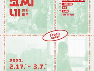 고씨네 2월 기획상영 단편마트 [청과물 코너] 상영!!