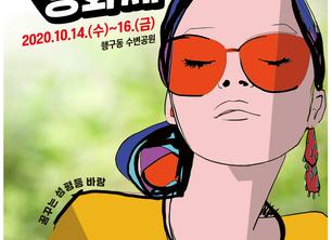제9회 원주여성영화제 초청!!