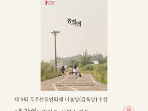 제 9회 무주산골영화제(2021) 수상!!