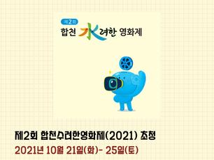 제2회 합천수려한영화제(2021) 초청!!