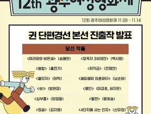 제12회 광주여성영화제(2021) 단편경선부문(귄 당선작) 진출!!