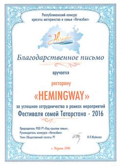 Фестиваль Семей Татарстана