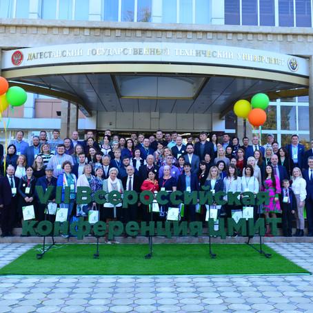 VII Всероссийская конференция Центров Молодежного Инновационного Творчества