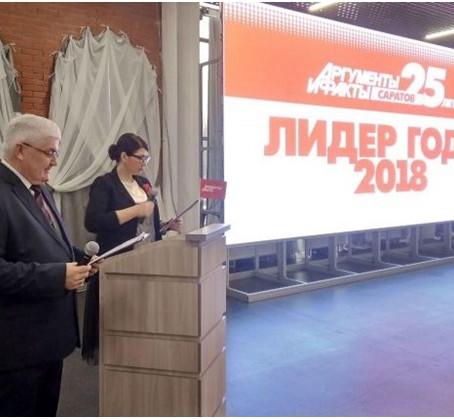 Подведение итогов ежегодного конкурса «Лидер года»