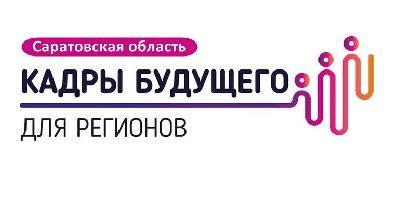 ЦМИТ «Инноватор» участник  Губернаторской школы «Кадры будущего для регионов»